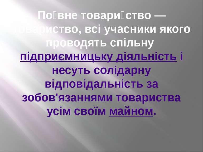 По вне товари ство — товариство, всі учасники якого проводять спільну підприє...