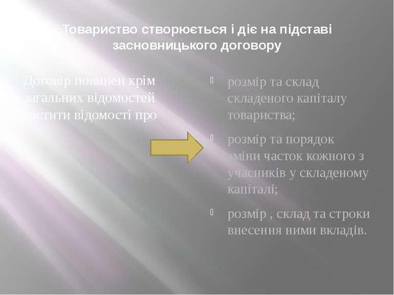 Товариство створюється і діє на підставі засновницького договору Договір пови...