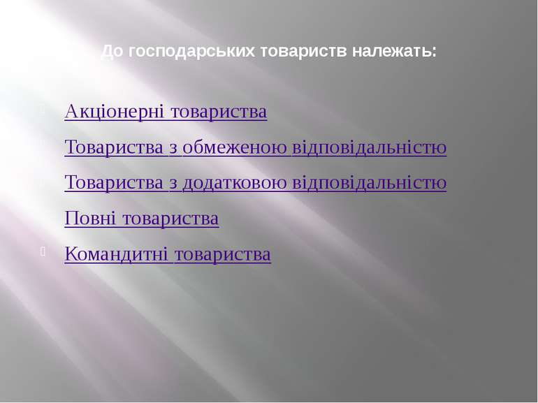 До господарських товариств належать: Акціонерні товариства Товариства з обмеж...