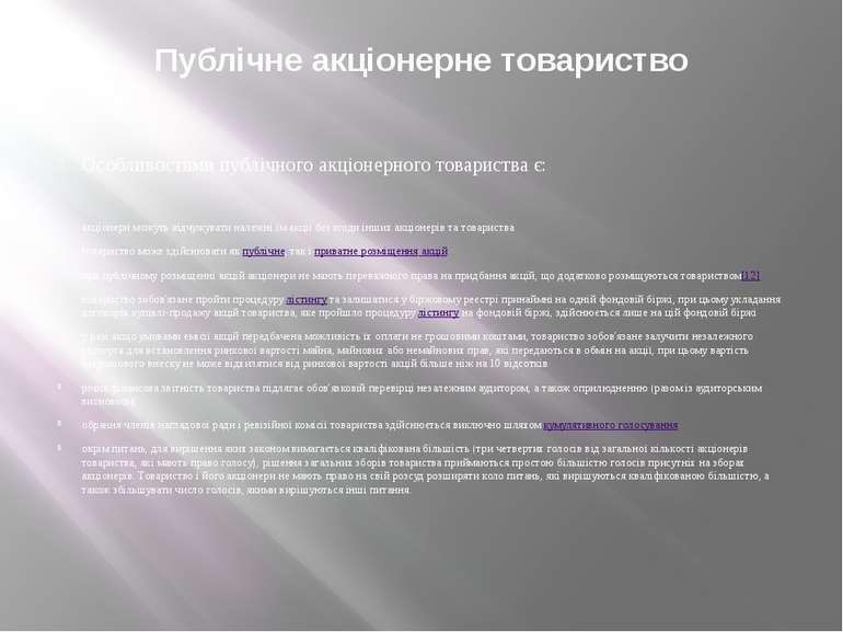 Публічне акціонерне товариство Особливостями публічного акціонерного товарист...