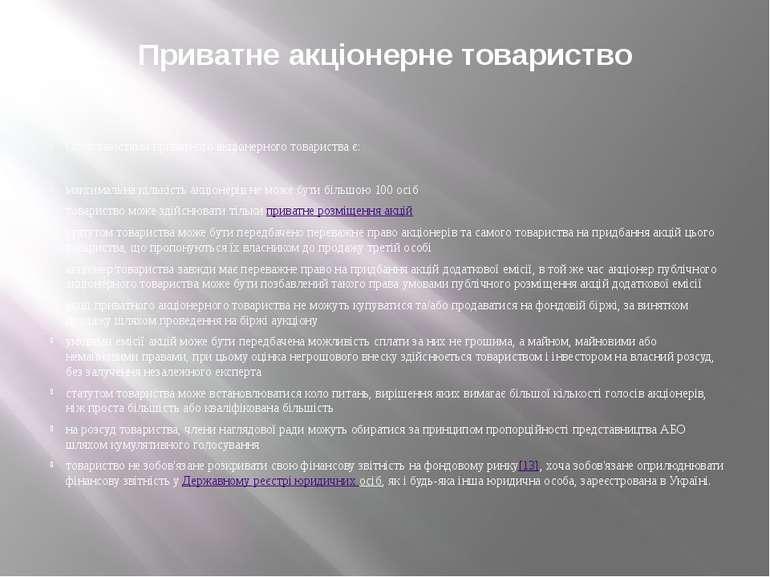 Приватне акціонерне товариство Особливостями приватного акціонерного товарист...