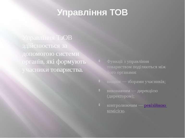Управління ТОВ Управління ТзОВ здійснюється за допомогою системи органів, які...