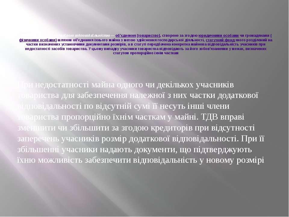 'Товари ство з додатко вою відповіда льністю — об'єднення (товариство), створ...