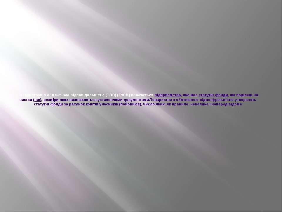 Товариством з обмеженою відповідальністю (ТОВ),(ТзОВ) вважається підприємство...