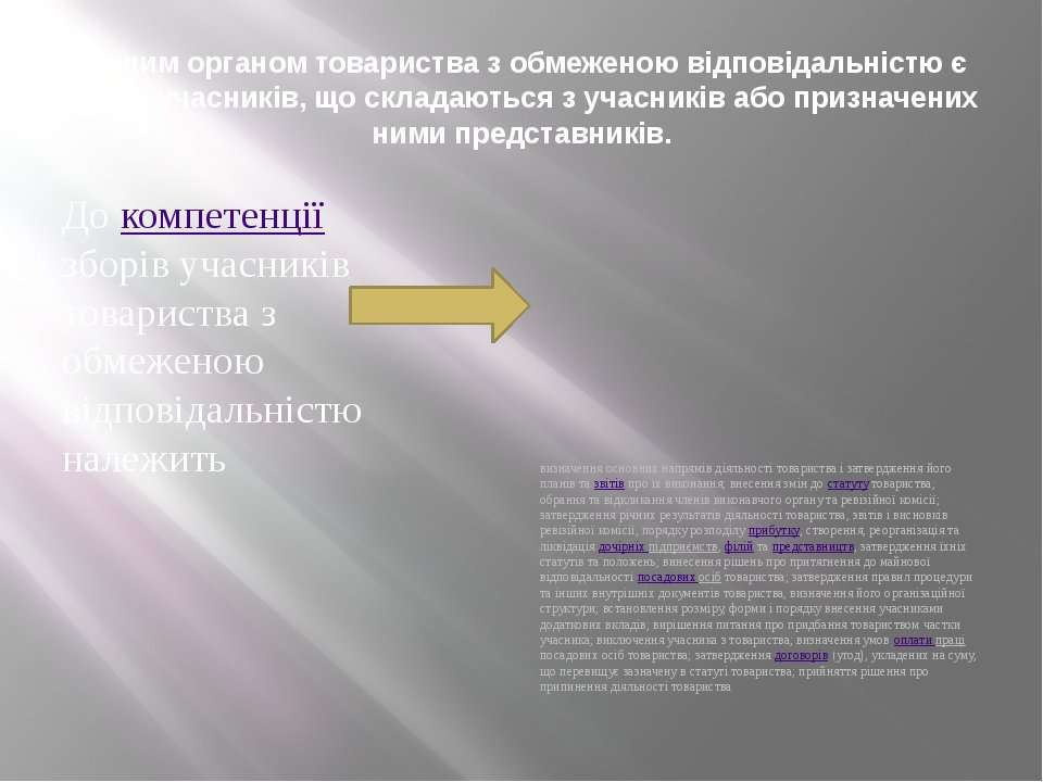 Вищим органом товариства з обмеженою відповідальністю є збори учасників, що с...