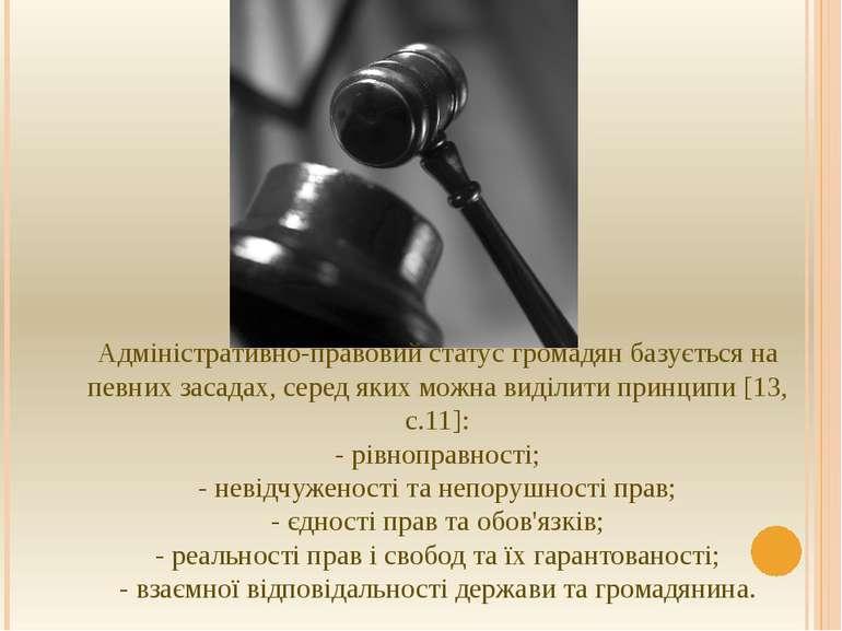 Адміністративно-правовий статус громадян базується на певних засадах, серед я...