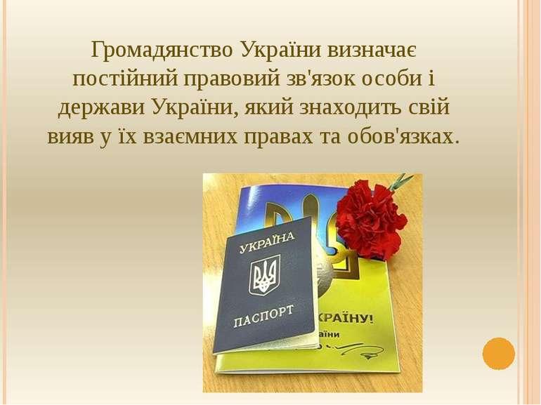 Громадянство України визначає постійний правовий зв'язок особи і держави Укра...