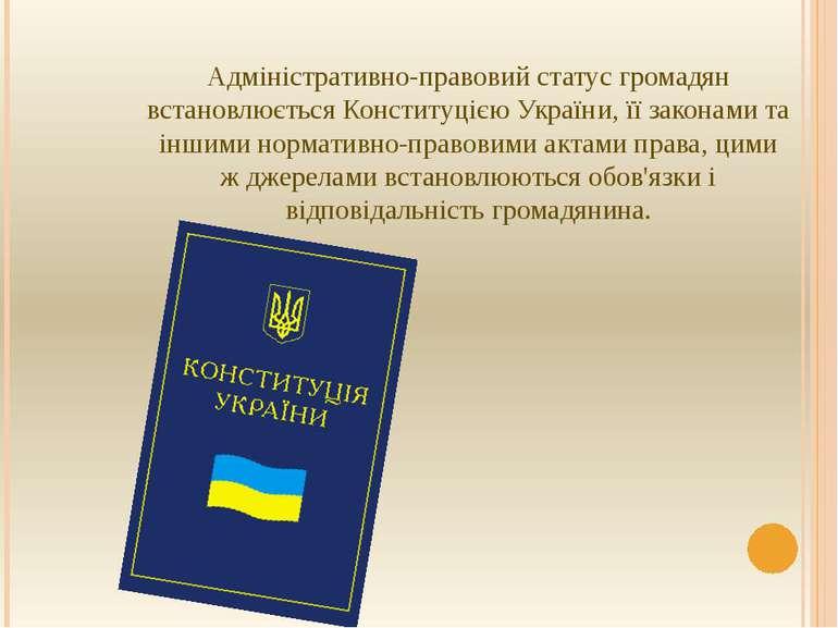 Адміністративно-правовий статус громадян встановлюється Конституцією України,...