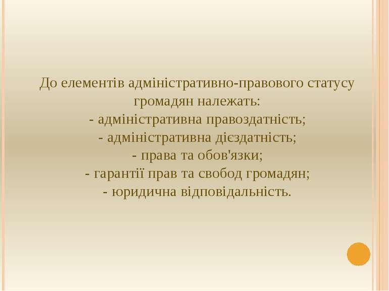 До елементів адміністративно-правового статусу громадян належать: - адміністр...