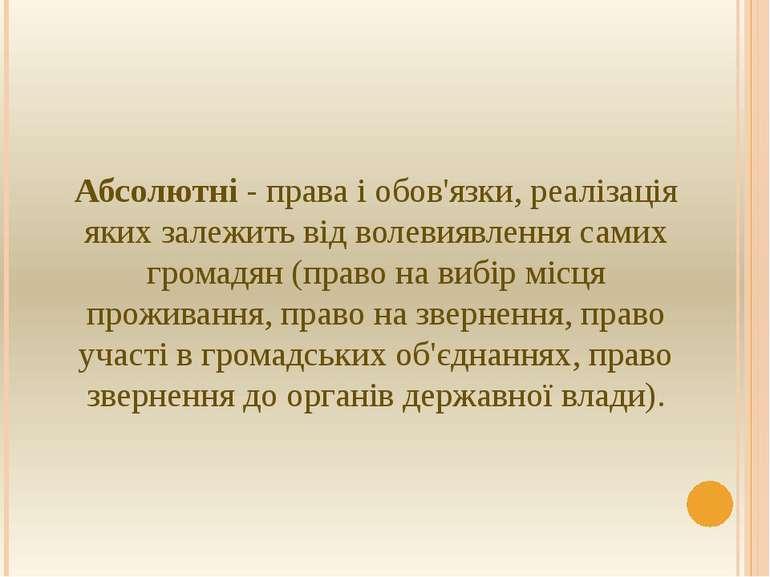 Абсолютні- права і обов'язки, реалізація яких залежить від волевиявлення сам...