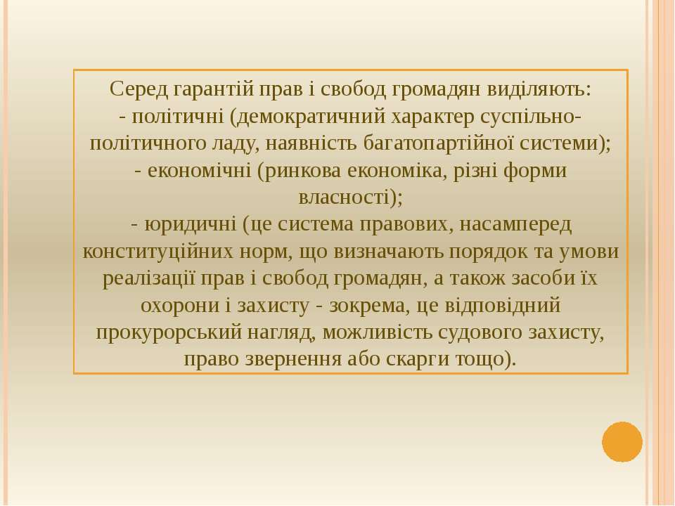 Серед гарантій прав і свобод громадян виділяють: - політичні (демократичний х...