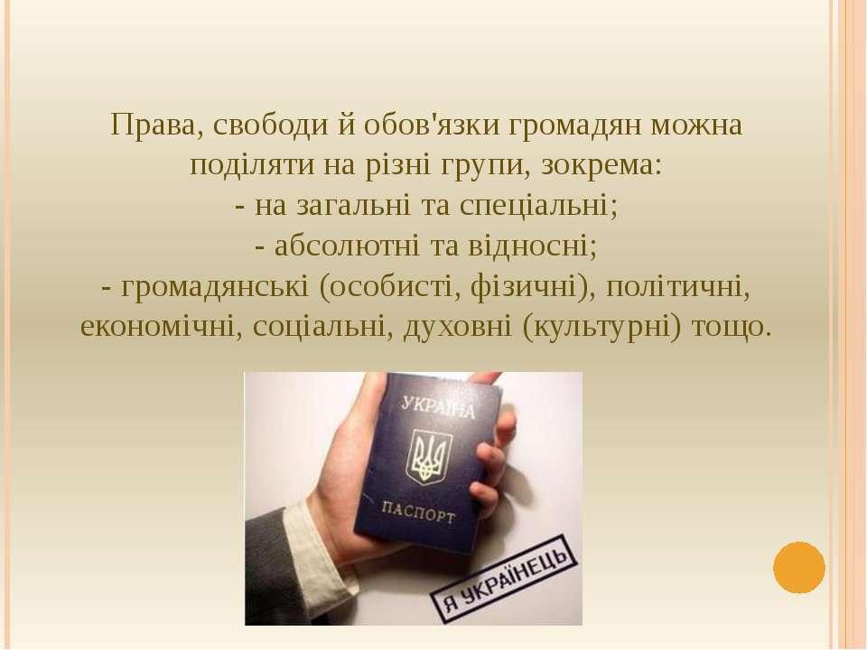 Права, свободи й обов'язки громадян можна поділяти на різні групи, зокрема: -...
