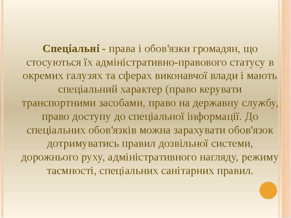 Спеціальні- права і обов'язки громадян, що стосуються їх адміністративно-пра...