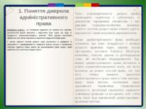 3. Систематизація адміністративно-правових актів адміністративного права Сист...
