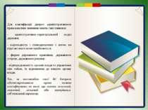 Облік адміністративно-правових актів необхідний для кваліфікованого застосува...