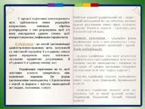 Найбільш відомий кодифікований акт - кодекс - єдиний законодавчий акт, що заб...