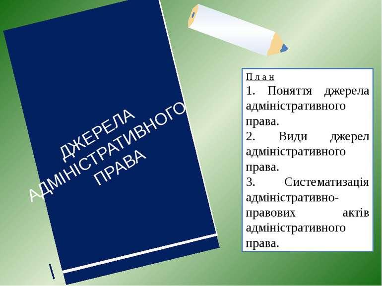 2. Види джерел адміністративного права У теорії держави і права до джерел (фо...