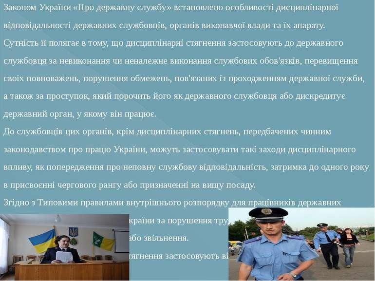 Законом України «Про державну службу» встановлено особливості дисциплінарної ...
