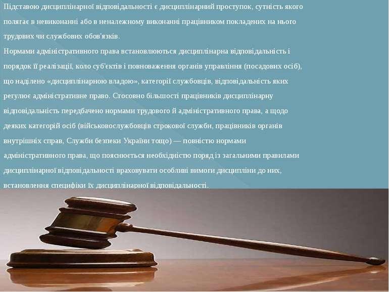 Підставою дисциплінарної відповідальності є дисциплінарний проступок, сутніст...
