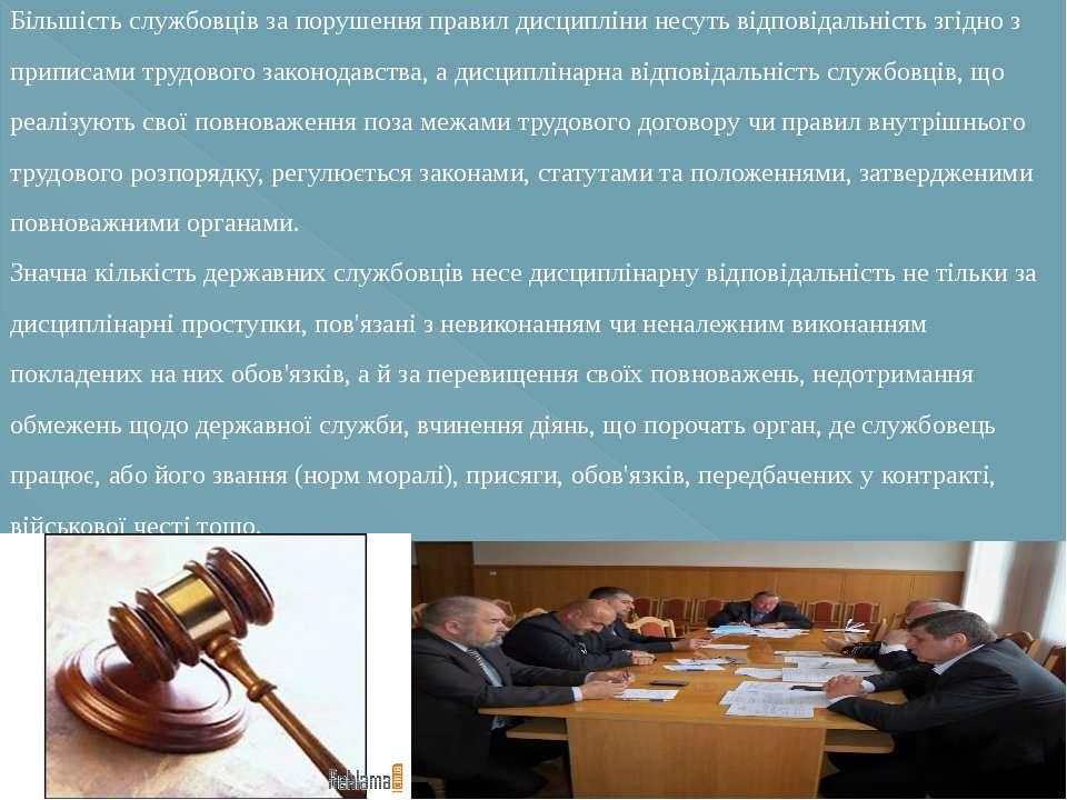 Більшість службовців за порушення правил дисципліни несуть відповідальність з...