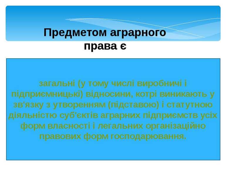 Предметом аграрного права є загальні (у тому числі виробничі і підприємницькі...