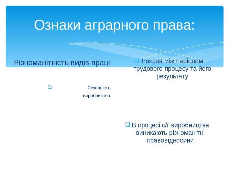 Ознаки аграрного права: Різноманітність видів праці Сезонність виробництва Ро...