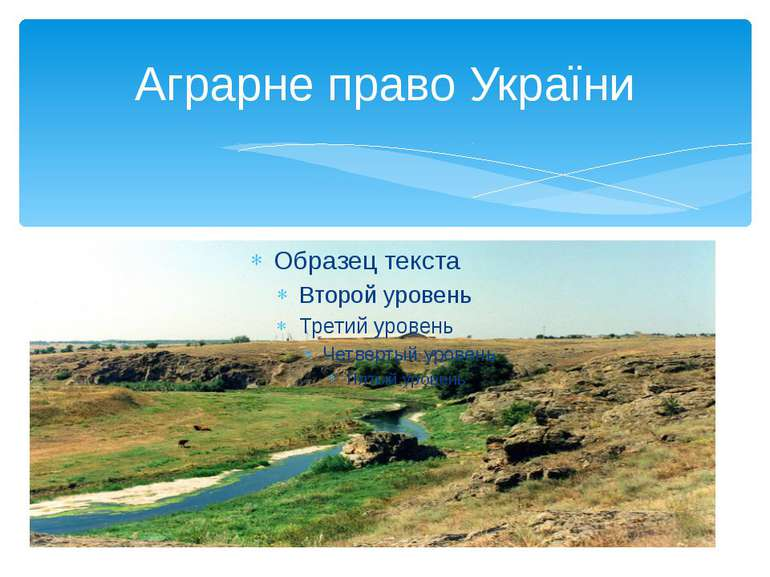 Аграрне право України www.studentu-help.com.ua
