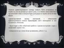 Терміни адміністративного нагляду можуть бути встановлені на термін від шести...