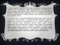 3. Вилучення речей і документів. Вилучення проводиться в адміністративному по...