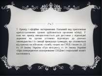 7. Привід і офіційне застереження. Названий вид припинення адміністративних п...