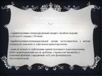Особливості адміністративно-попереджувальних заходів: - Адміністративно-попер...