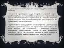 - Адміністративно-попереджувальні заходи передують застосуванню інших мір. - ...