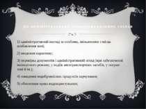 До адміністративно-попереджувальних заходи відносять: 1) адміністративний наг...
