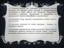 11) ухвалення рішення про проведення профілактичних щеплень населенню або окр...