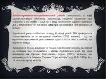 Адміністративно-попереджувальні заходи виступають у виді адміністративних обм...