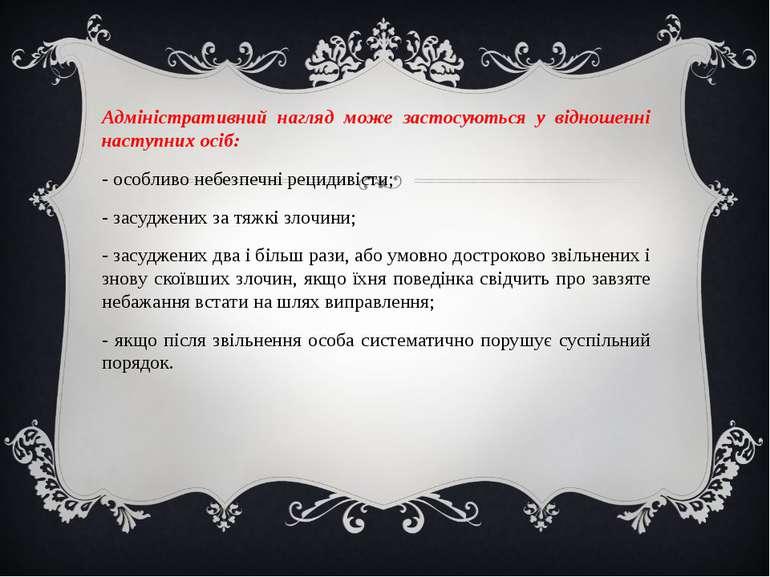 Адміністративний нагляд може застосуються у відношенні наступних осіб: - особ...
