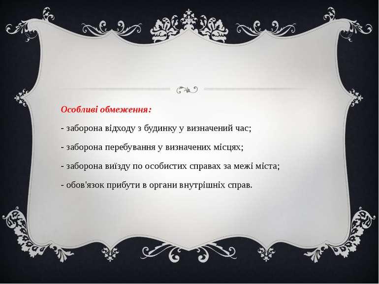 Особливі обмеження: - заборона відходу з будинку у визначений час; - заборона...