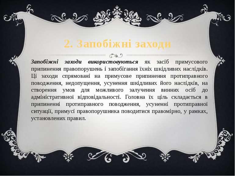 2. Запобіжні заходи Запобіжні заходи використовуються як засіб примусового пр...
