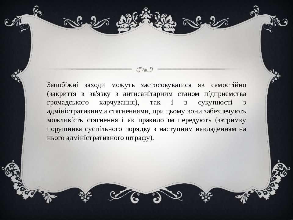Запобіжні заходи можуть застосовуватися як самостійно (закриття в зв'язку з а...