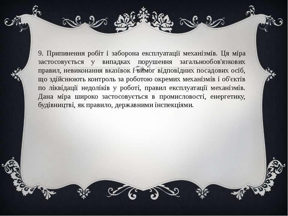 9. Припинення робіт і заборона експлуатації механізмів. Ця міра застосовуєтьс...