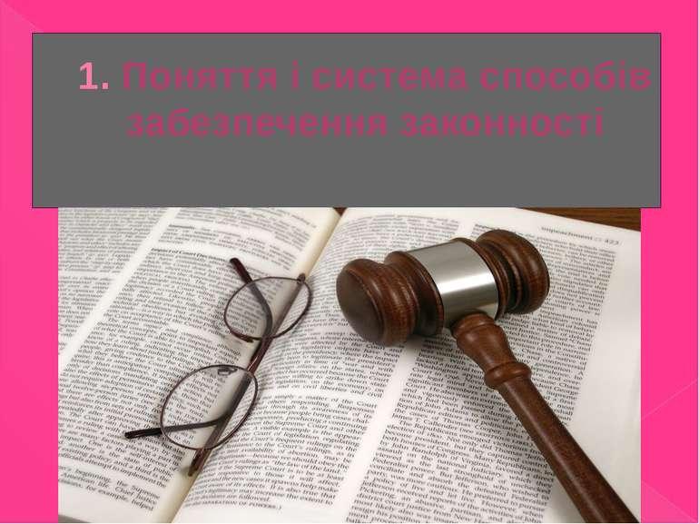 1. Поняття і система способів забезпечення законності