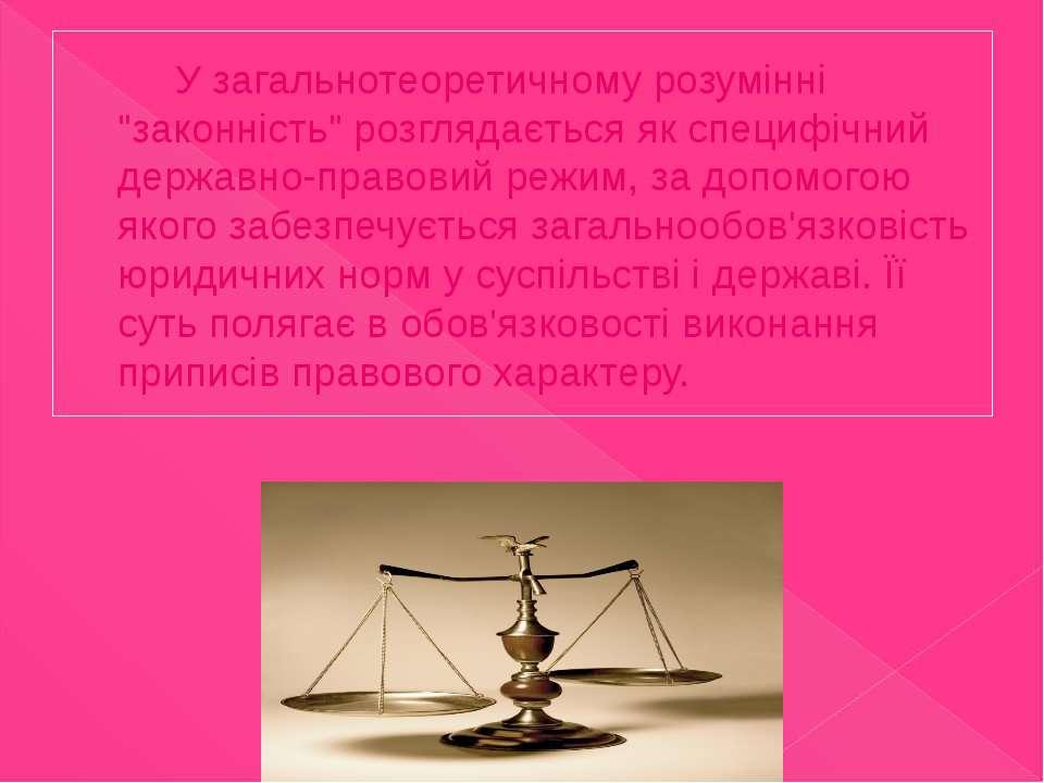 """У загальнотеоретичному розумінні """"законність"""" розглядається як специфічний де..."""