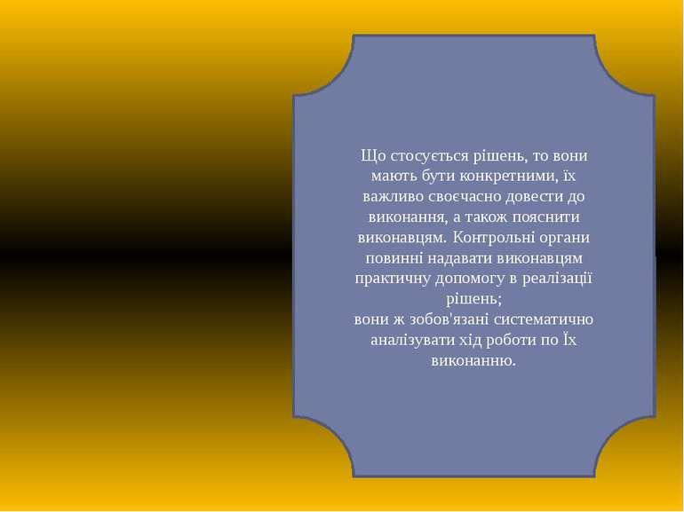 Що стосується рішень, то вони мають бути конкретними, їх важливо своєчасно до...