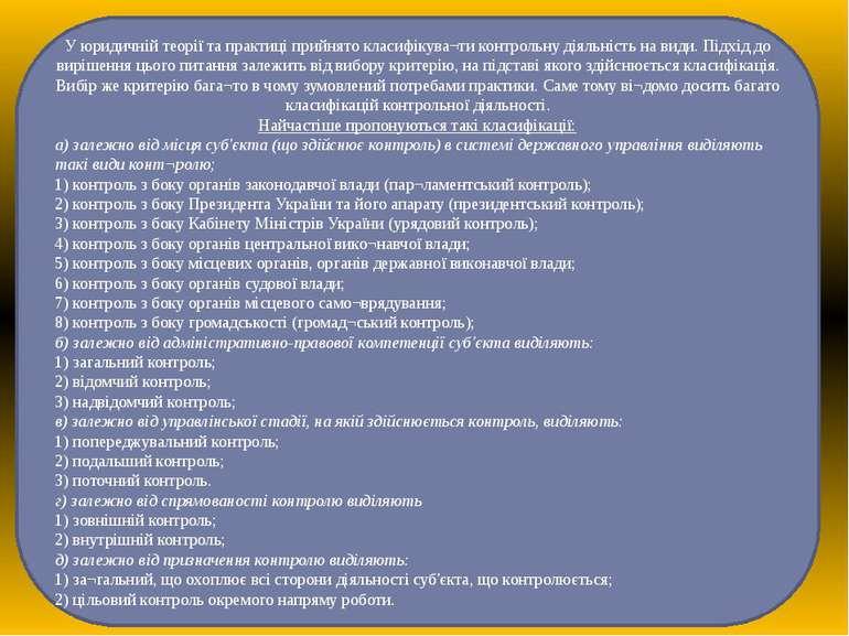 У юридичній теорії та практиці прийнято класифікува¬ти контрольну діяльність ...