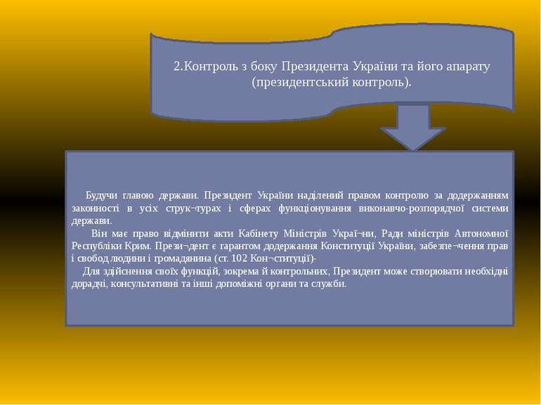 2.Контроль з боку Президента України та його апарату (президентський контроль...