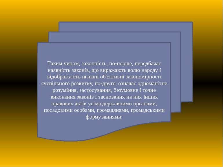 Таким чином, законність, по-перше, передбачає наявність законів, що виражають...