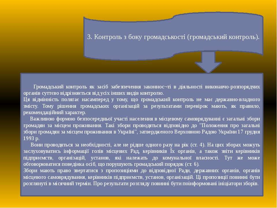 3. Контроль з боку громадськості (громадський контроль). Громадський контроль...