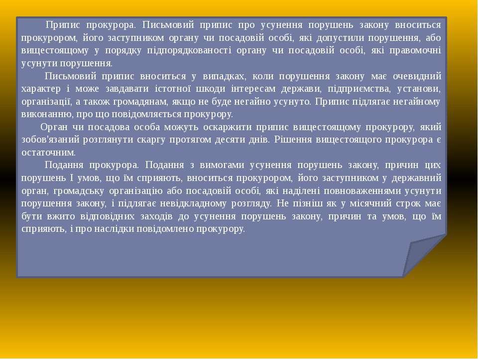 Припис прокурора. Письмовий припис про усунення порушень закону вноситься про...
