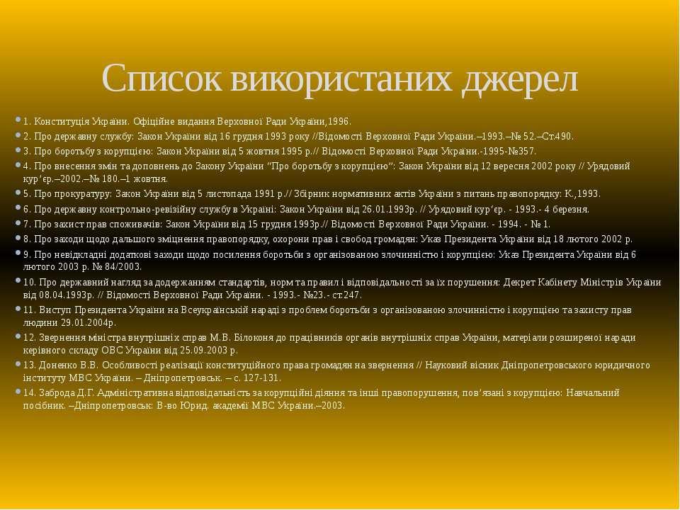 1. Конституція України. Офіційне видання Верховної Ради України,1996. 2. Про ...