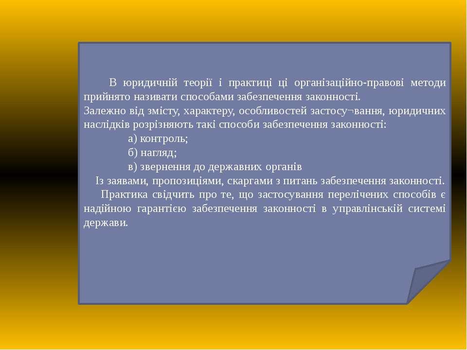 В юридичній теорії і практиці ці організаційно-правові методи прийнято назива...